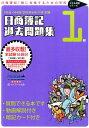 日商簿記過去問題集1級(〔143回・144回(2016) [ ネットスクール株式会社 ]