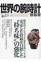 世界の腕時計No.128 特集:2016年ブランド別新作情報 バーゼル編 安定した (ワールド・ムッ