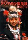 写真で見るアジアの少数民族(2(東南アジア編)) [ 森田勇造 ]