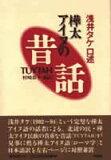 樺太アイヌの昔話 [ 浅井タケ ]