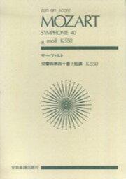 モーツァルト/交響曲第40番ト短調K.550 (全音ポケットスコア) [ ヴォルフガング・アマデウス・モーツァルト ]