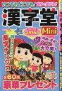 漢字堂Mini (ミニ) Vol.16 2018年 11月号 [雑誌]