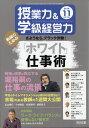 授業力&学級経営力 2018年 11月号 [雑誌]...