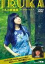 イルカ映像集 ライブ&アーカイブ イルカ with Friends Vol.10(2014) 映像アルバム「風の便り」(1984) [ イルカ ]