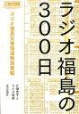 【送料無料】ラジオ福島の300日 [ 片瀬京子 ]