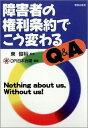 障害者の権利条約でこう変わるQ&A [ DPI日本会議 ]