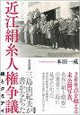写真記録 三島由紀夫が書かなかった近江絹糸人権争議 絹とクミアイ 本田一成