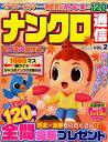 ナンクロ通信(2)