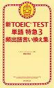 新TOEIC TEST単語特急(3) [ 森田鉄也 ]
