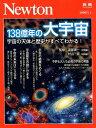 138億年の大宇宙 宇宙の天体と歴史がすべてわかる! (ニュートンムック Newton別冊