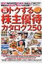 トクする株主優待カタログ250