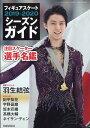 DANCE MAGAZINE (ダンスマガジン)増刊 フィギュアスケート 2019-2020シーズンガイド 2019年 11月号 [雑誌]