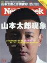 Newsweek (ニューズウィーク日本版) 2019年 11/5号 [雑誌]