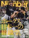 Sports Graphic Number (スポーツ・グラフィック ナンバー) 2019年 11/