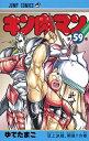 キン肉マン 59 (ジャンプコミックス) [ ゆでたまご ]