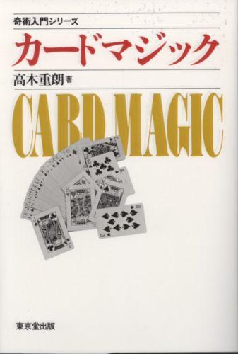 カードマジック [ 高木重朗 ]...:book:10186944