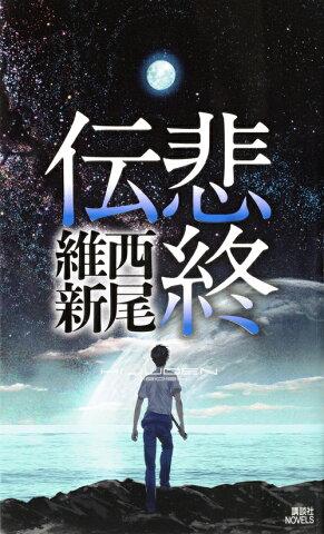 悲終伝 (講談社ノベルス) [ 西尾 維新 ]