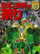 日本と世界の祭り
