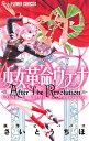 少女革命ウテナ AfterTheRevolution (フラワーコミックス α) さいとう ちほ
