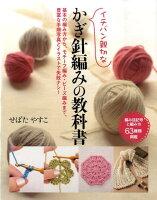 イチバン親切なかぎ針編みの教科書