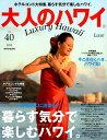 大人のハワイ LUXE Vol.40 (別冊家庭画報)