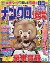 ナンクロ道場 Vol.11 2019年 11月号 [雑誌]