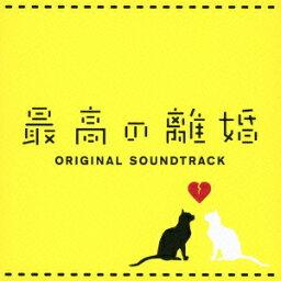 フジテレビ系ドラマ「最高の離婚」オリジナルサウンドトラック [ 瀬川英史 ]