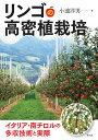 リンゴの高密植栽培 [ 小池洋男 ]