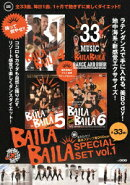 BAILA BAILA SPECIAL SET vol.1