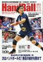 Handball (ハンドボール) 2019年 11月号 [雑誌]