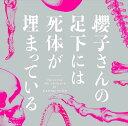 フジテレビ系ドラマ「櫻子さんの足下には死体が埋まっている」オリジナルサウンドトラック [ 菅野祐悟 ]