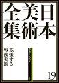 日本美術全集 19 拡張する戦後美術