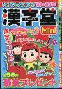漢字堂Mini (ミニ) Vol.19 2019年 11月号 [雑誌]