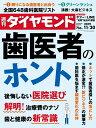 週刊ダイヤモンド 2019年 11/30号 [雑誌] (歯医者のホント)