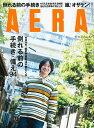 AERA (アエラ) 2019年 11/18号 [雑誌]