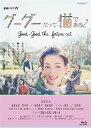 連続ドラマW グーグーだって猫である2 -good good the fortune cat- Blu-ray BOX【Blu-ray】 [ 宮沢りえ ]