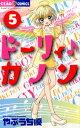 ドーリィ♪カノン(5) (フラワーコミックス) [ やぶうち 優 ]