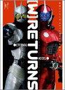 仮面ライダーW RETURNS 公式読本 W RETURNS〜仮面ライダーアクセル×仮面ライダーエターナル〜