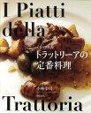 トラットリーアの定番料理 イタリア料理 [ 小林幸司 ]