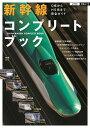 新幹線コンプリートブック