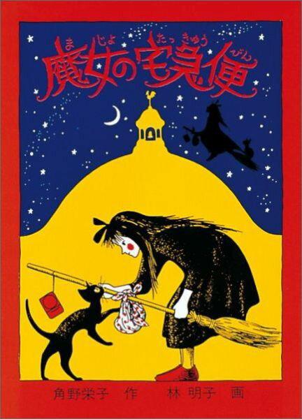 魔女の宅急便 [ 角野栄子 ]...:book:10121488