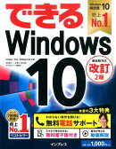�Ǥ���Windows��10����2��