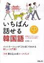 いちばん話せる韓国語 会話&イントネーション ハングルはこの1冊で! 長渡陽一