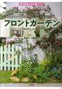 フロントガーデン [ 宇田川佳子 ]