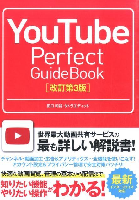 YouTube Perfect GuideBook改訂第3版 基本操作から活用ワザまで知りたいことが全部わかる! [ 田口和裕 ]