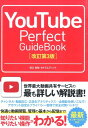 YouTube�@Perfect�@GuideBook����3�� [ �c��a�T ]