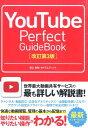 YouTube Perfect GuideBook改訂第3版 [ 田口和裕 ]