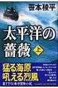 太平洋の薔薇(上)