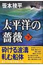 太平洋の薔薇(下)