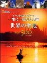 世界の聖地BEST500 [ ジル・アンダーソン ]